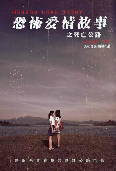 Horror Love Story - Wrong Way Movie Poster, 2016 Chinese film