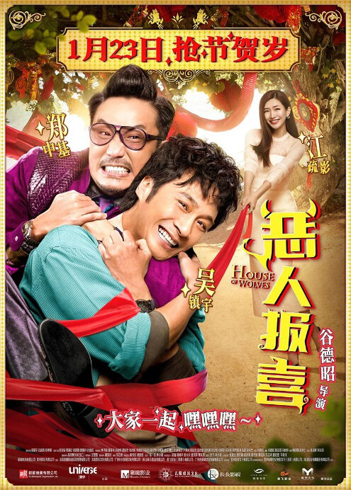 House of Wolves Movie Poster, 2016 Chinese film