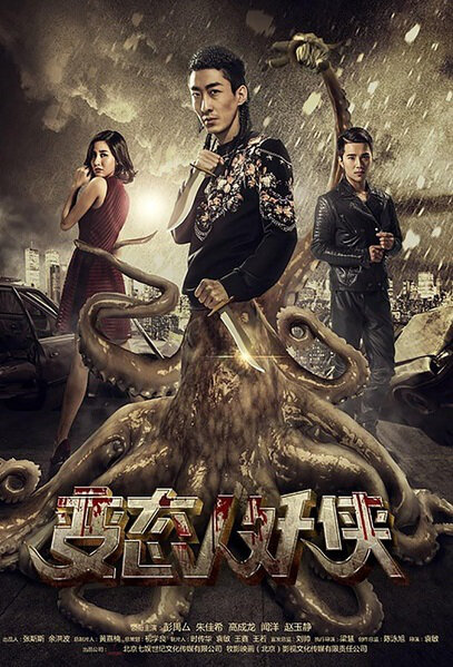 Human and Demon Movie Poster, 2016 Chinese film