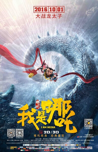 I Am Nezha Movie Poster, 2016 Chinese film