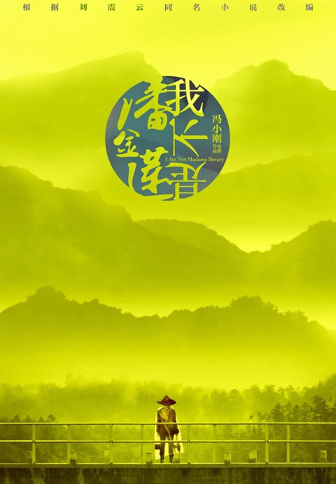 I Am Not Madame Bovary Movie Poster, 2016 Chinese film