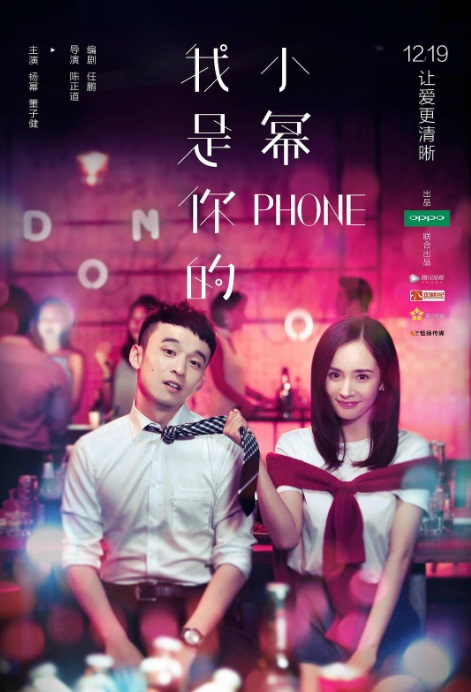 I Am Your Xiao Mi Phone Movie Poster, 2016 Chinese film