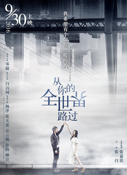 I Belonged to You Movie Poster, 2016 chinese film