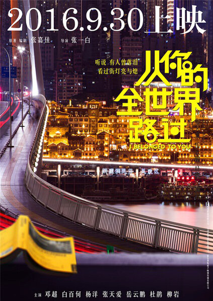 ... from I Belonged to You (2016) - Movie Poster - 5 - Chinese Movie