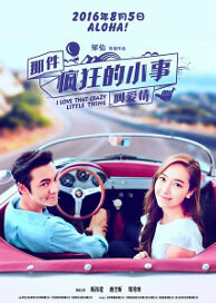 I Love That Crazy Little Thing Movie Poster, 2016 Chinese film
