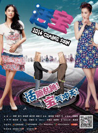 Idiots Movie Poster, 2016 Chinese film