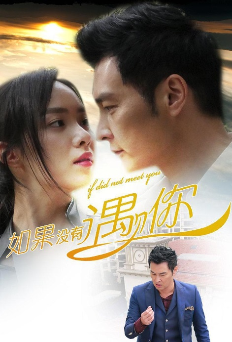 If Did Not Meet You Movie Poster, 2016 Chinese film