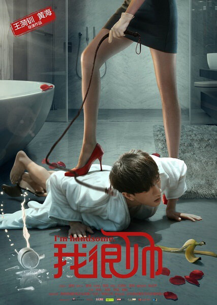 I'm Handsome Movie Poster, 2016 Chinese film