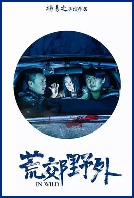 In Wild Movie Poster, 2016 Chinese film