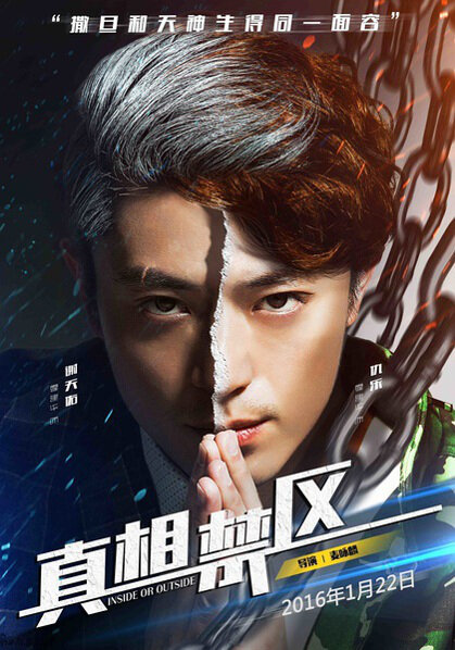 Inside or Outside Movie Poster, 2016 chinese film
