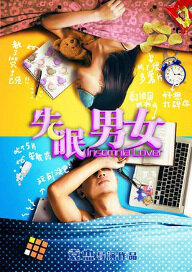 Insomnia Love Movie Poster, 2016 Chinese film