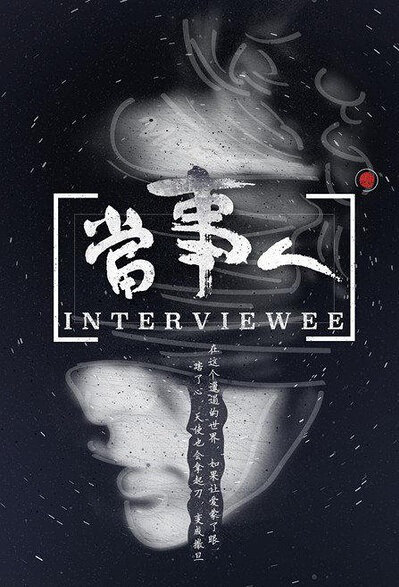 Interviewee Movie Poster, 2016 Chinese film