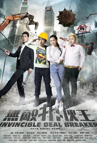 Invincible Deal Breaker Movie Poster, 2016 Chinese film