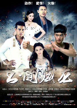 Jade Dragon Movie Poster, 2016 Chinese film
