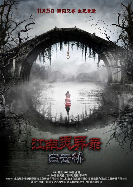 Jiangnan Supernatural Record Movie Poster, 2016 Chinese film