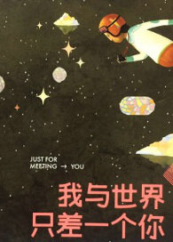 Just for Meeting You Movie Poster, 2016 Chinese film