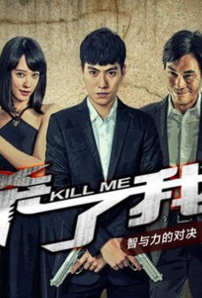 Kill Me Movie Poster, 2016 Chinese film