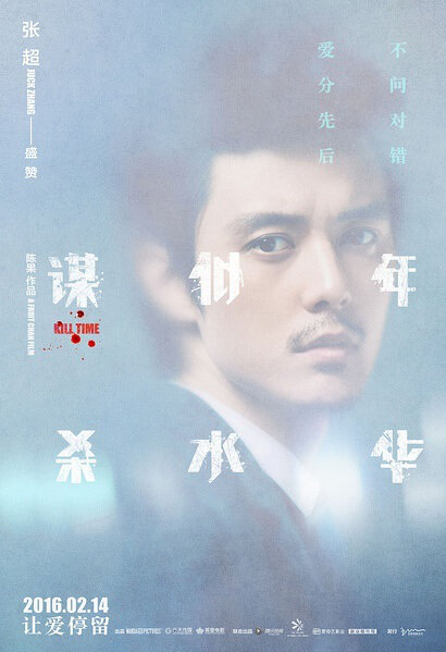 Kill Time Movie Poster, 2016 Chinese film, Zhang Chao