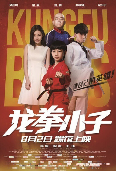 Kung Fu Boys Movie Poster, 2016 Chinese film