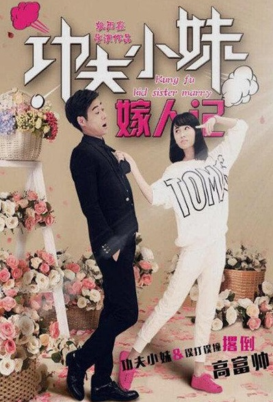 Kung Fu Kid Sister Marry Movie Poster, 2016 Chinese film
