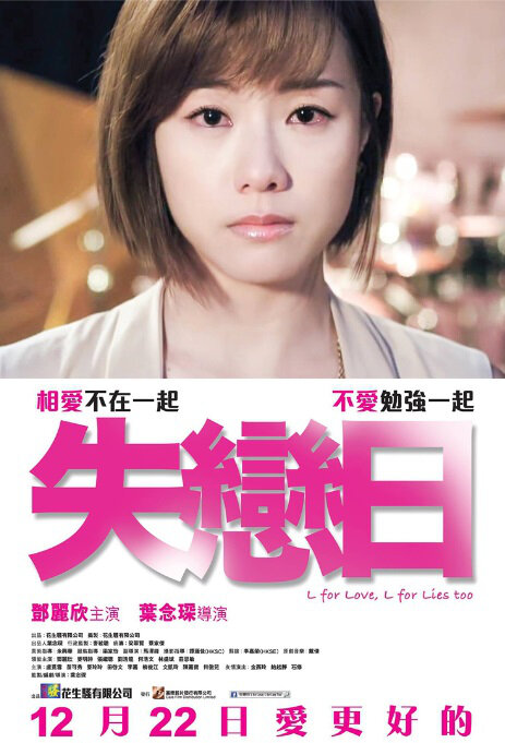 L for Love, L for Lies Too Movie Poster, 2016 Chinese Hong Kong film