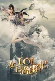 LOL Goddess Movie Poster, 2016 Chinese film
