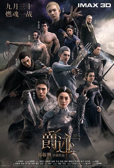 L.O.R.D: Legend of Ravaging Dynasties Movie Poster, 爵迹 2016 Chinese film