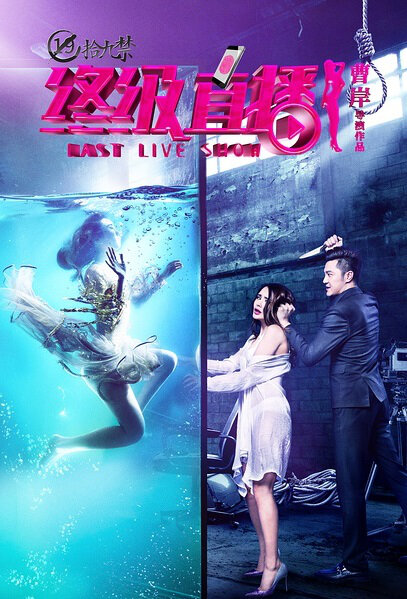 Last Live Show Movie Poster, 2016 Chinese film