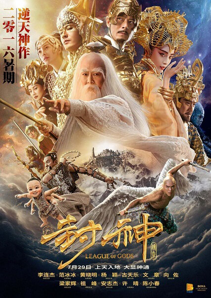 League of Gods Movie Poster, 封神传奇 2016 Chinese film