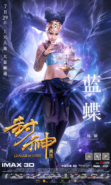 League of Gods Movie Poster, 2016