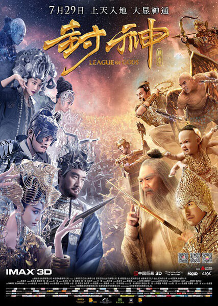 League of Gods Movie Poster, 2016 Chinese film