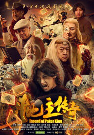 Legend of Poker King Movie Poster, 2016 Chinese film