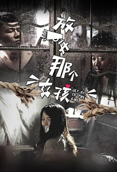 Let Go of the Girl Movie Poster, 放开那个女孩 2016 Chinese film