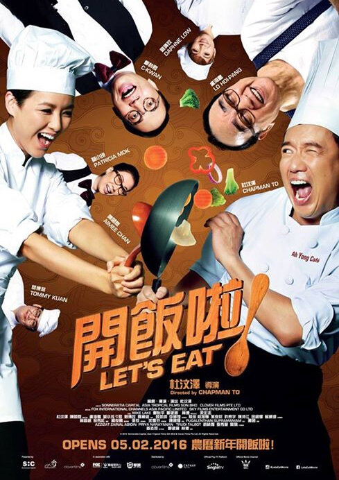 Let's Eat! Movie Poster, 2016 Chinese film