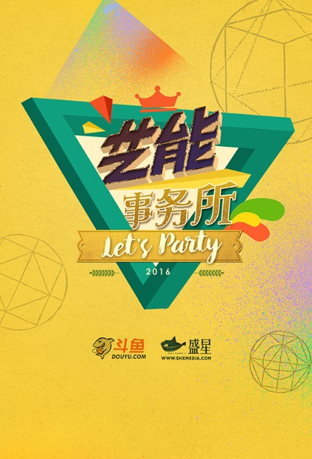 Let's Party Movie Poster, 2016 Chinese film