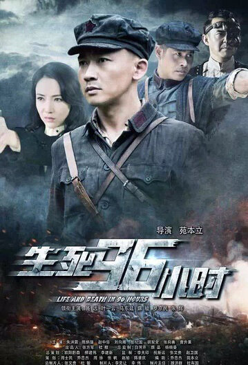 Life and Death in 96 Hours Movie Poster, 2016 Chinese film