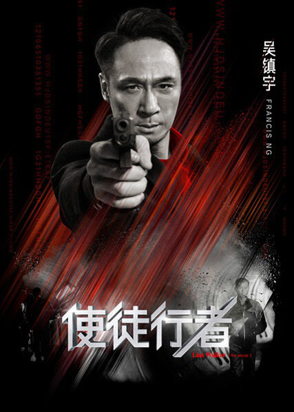 Photos from Line Walker (2016) - Movie Poster - 4 - Chinese Movie