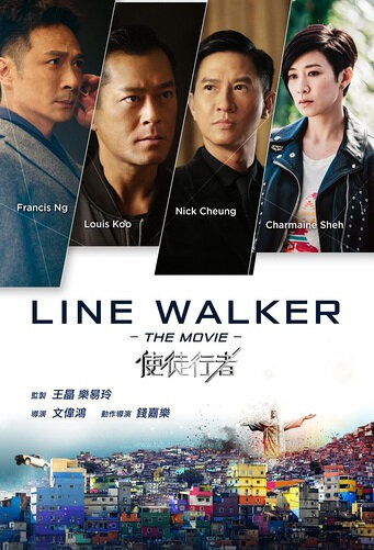 Line Walker Movie Poster, 2016 Chinese film