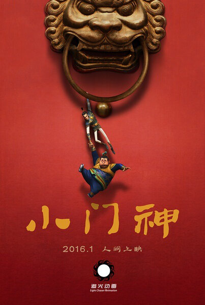 Little Door Gods Movie Poster, 2016 Chinese film