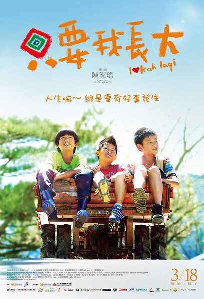 Lokah Laqi Movie Poster, 2016 Chinese movie