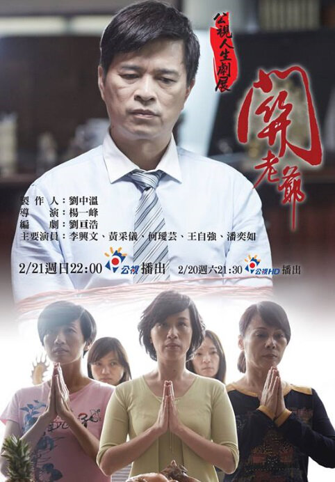 Lord Guan Movie Poster, 2016 Taiwan film