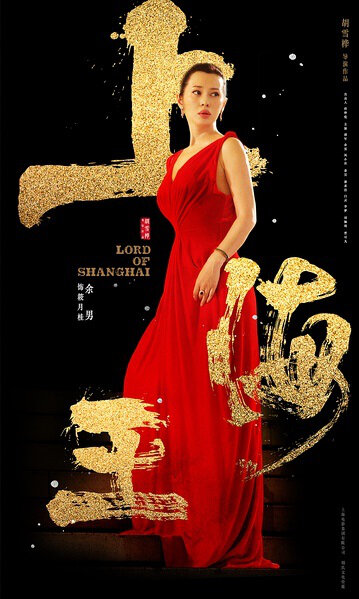 Lord of Shanghai Movie Poster, 2016 Chinese film