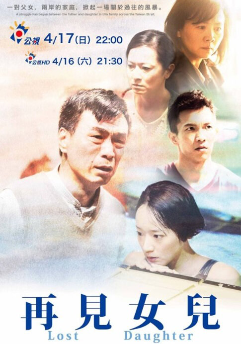 Lost Daughter Movie Poster, 2016 Taiwan film