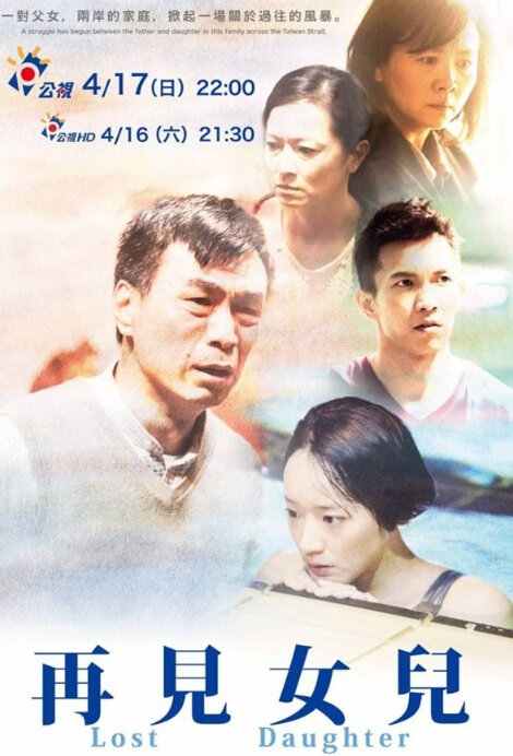Lost Daughter Movie Poster, 2016 Chinese film