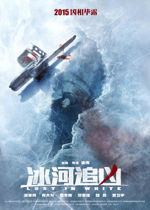 Lost in White Movie Poster, 2016 chinese movie