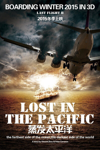 Lost in the Pacific Movie Poster, 2016 chinese movie
