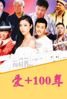Love + 100 Years Movie Poster, 2016 Chinese film