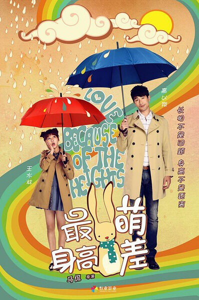 Love Because of the Heights Movie Poster, 2016 Chinese film