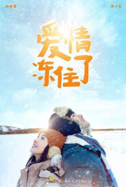 Love Is Frozen Movie Poster, 2016 Chinese film