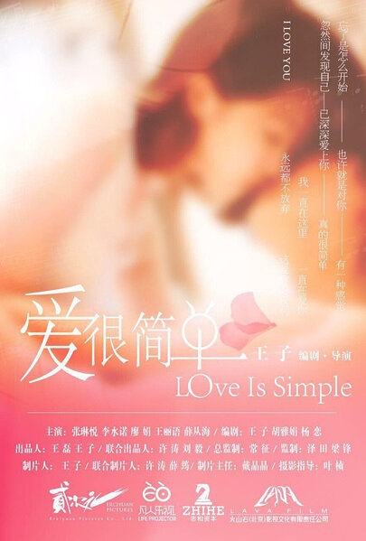 Love Is Simple Movie Poster, 2016 Chinese film
